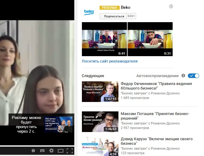 Пример рекламы YouTube In-Display на странице видео